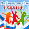 s-dnyom-rossiiskoi-molodyozhi-fotoobzor-big.png
